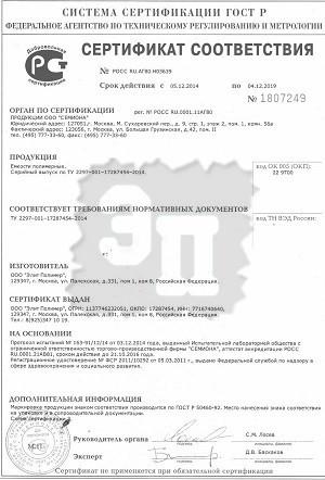 Сертификаты качества продукции компании ЭлитПолимер виджет