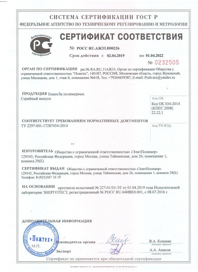 Сертификат-ЭлитПолимер-2022 сканкопия